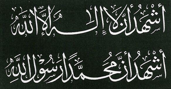أشهد أن لا إله إلا الله و أشهد أن محمدا رسول الله مسلم و أفتخر Islamic Calligraphy Painting Islamic Calligraphy Islamic Art