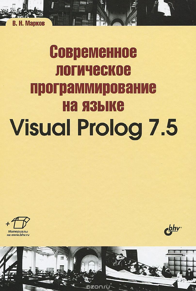 Скачать книгу visual prolog и логическое программирование