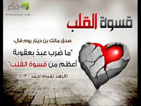 قصيدة ذم قــســـوة الــقــلـــوب لابن رجب الحنبلي Islamic Quotes Arabic Quotes Months