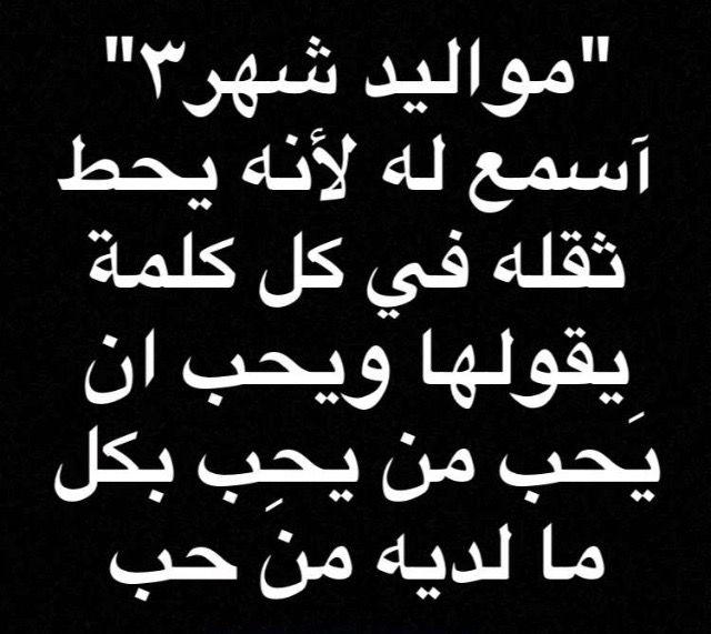 Desertrose صفات الأشخاص تبع ا لشهر مولدهم Paper Architecture Arabic Quotes Quotes