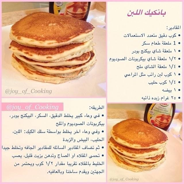 بان كيك اللبن Cooking Joy Arabic Sweets Recipes Cooking