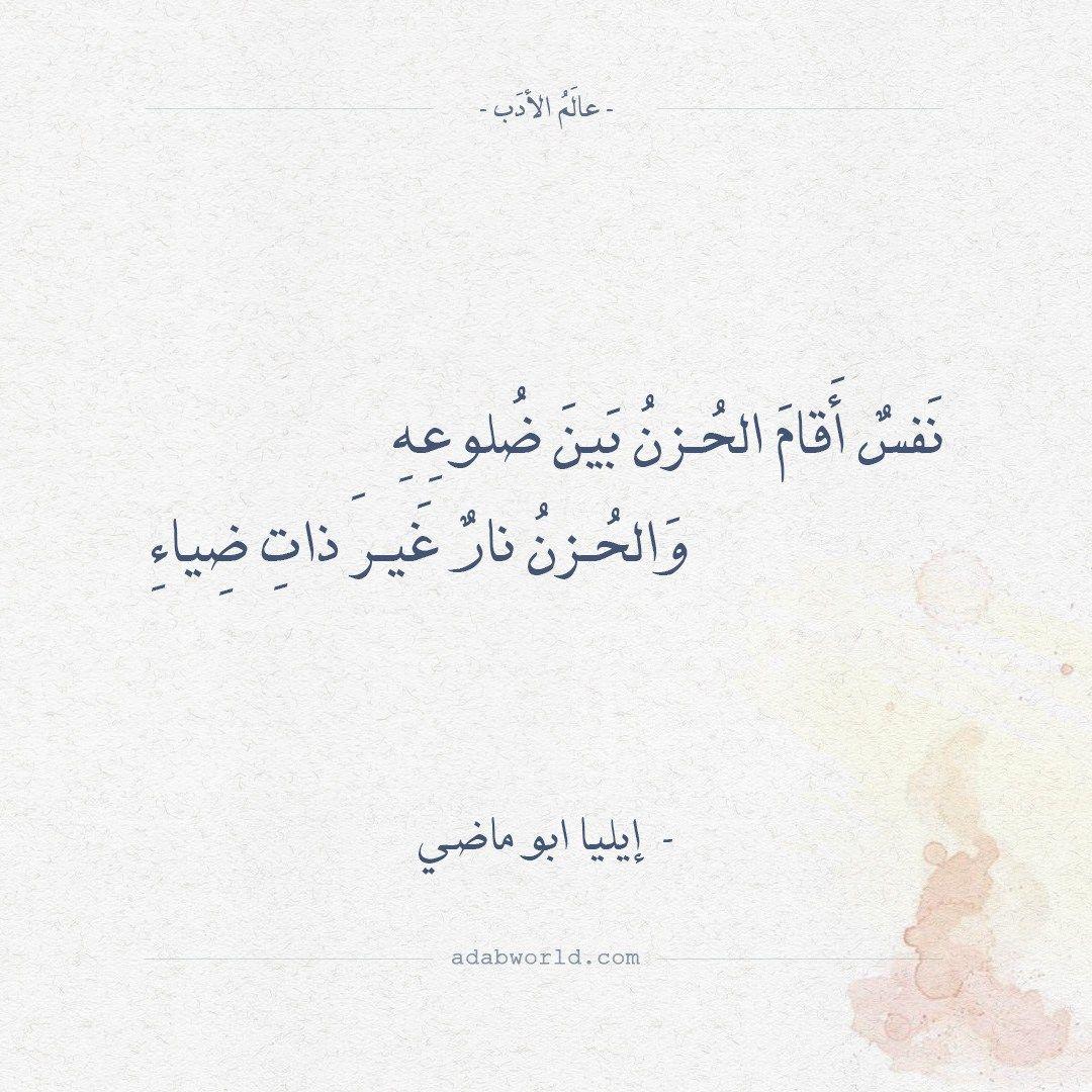 شعر إيليا ابو ماضي نفس أقام الحزن بين ضلوعه عالم الأدب Arabic Poetry Beautiful Words Words