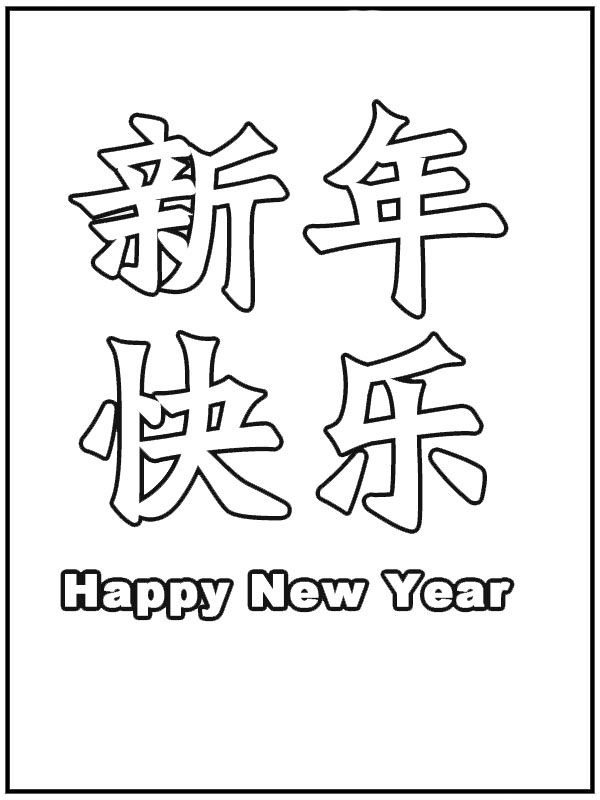 Greeting Cards New Year Coloring Page