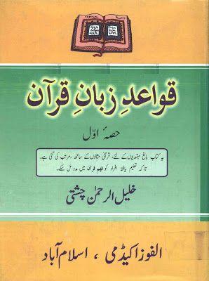 Urdu Qawaid Al Quraan Free Download Free Pdf Books Books Free Download Pdf Pdf Books Download