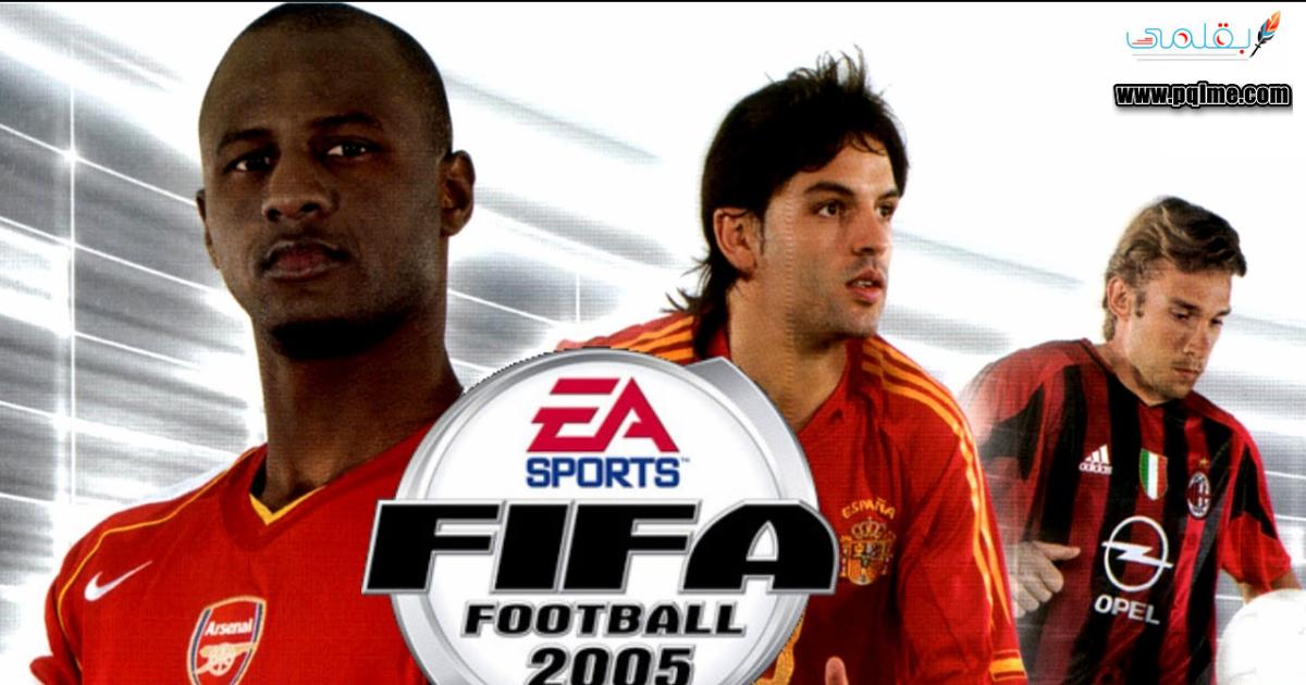 تحميل لعبة فيفا 2005 كاملة من ماى ايجى برابط واحد