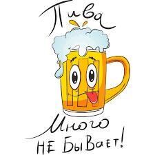 Картинки по запросу рисунки кружки с пивом | Кружка, Пиво, Картинки