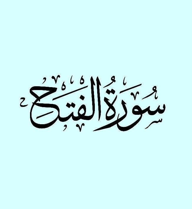 سورة الفتح قراءة ماهر المعيقلي Text Quran Arabic