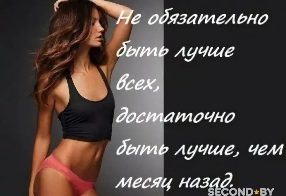 Мотивация похудения от доктора