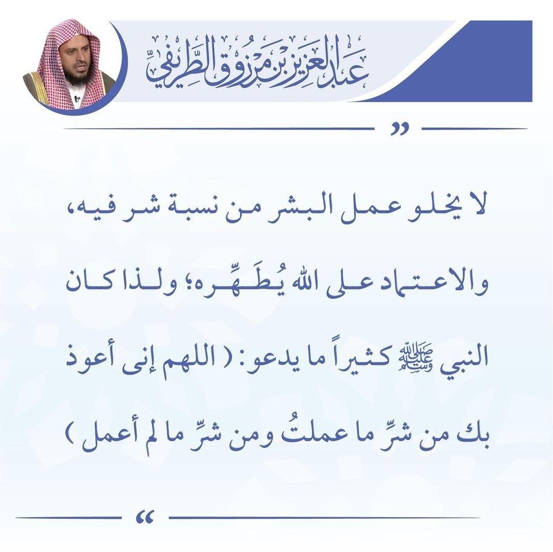 Pin By عبق الورد On الشيخ عبد العزيزي الطريفي Islamic Phrases Islam Facts Arabic Quotes