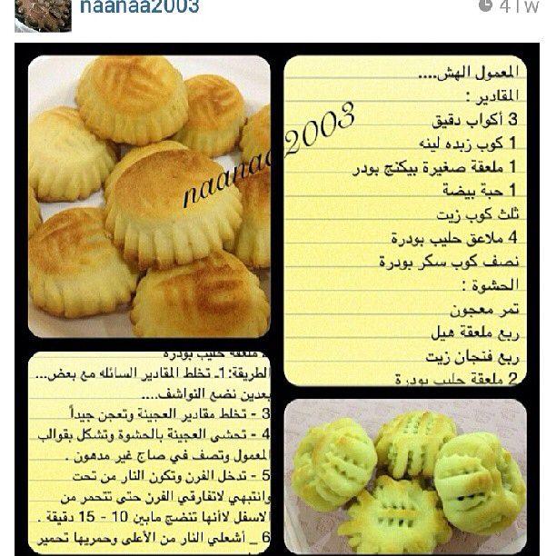 الشيف نانا On Instagram اللي اطلبوا طريقه المعمول Cooking Recipes Desserts Ramadan Desserts Food Recipies