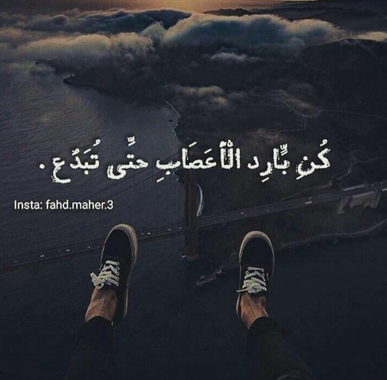 Mais C Un Peu Trop Froide Words Quotes Cool Words Arabic Quotes