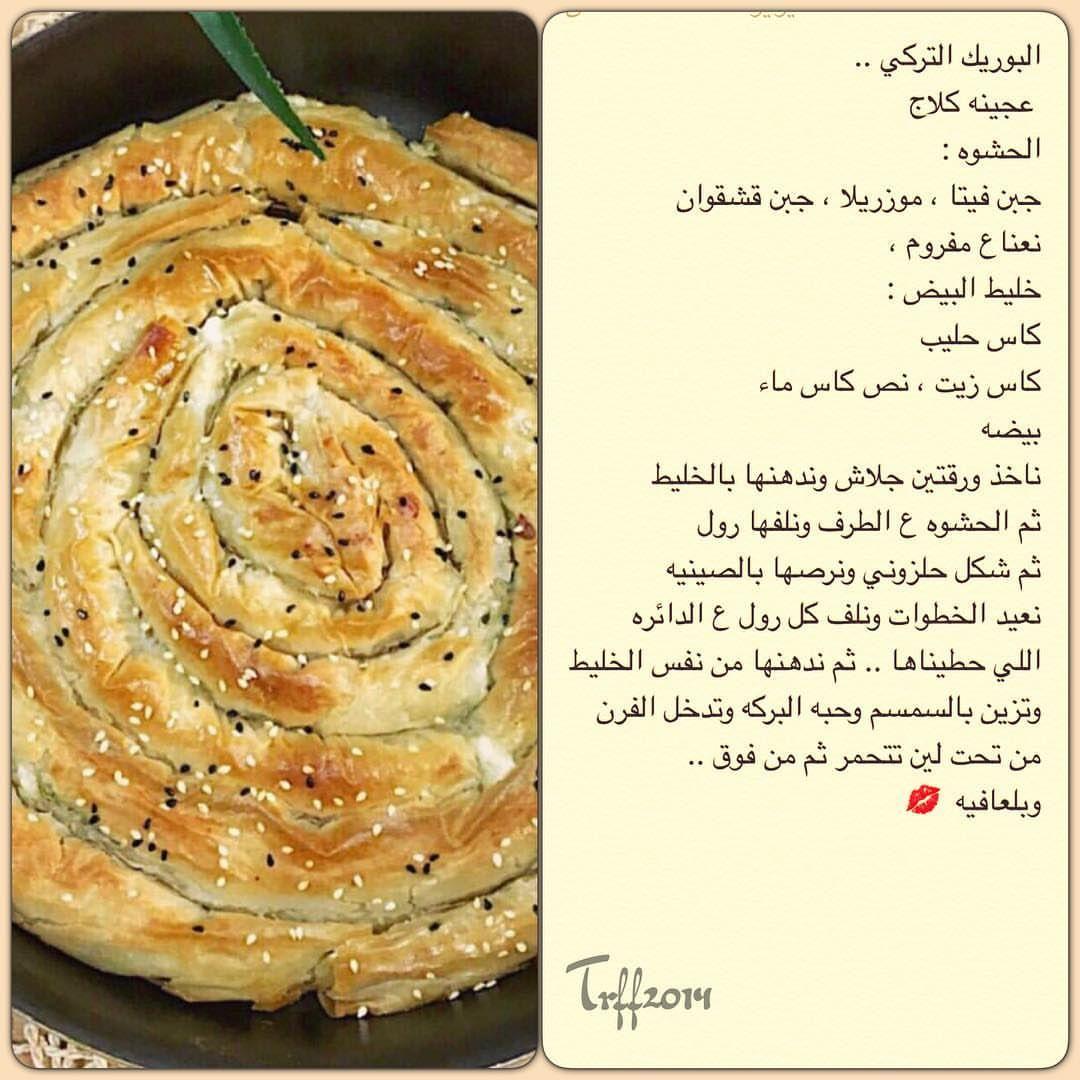طريقة عمل البوريك التركي باللحم المفروم طريقة Recipe Cheese Tasting Turkish Cheese Turkish Recipes