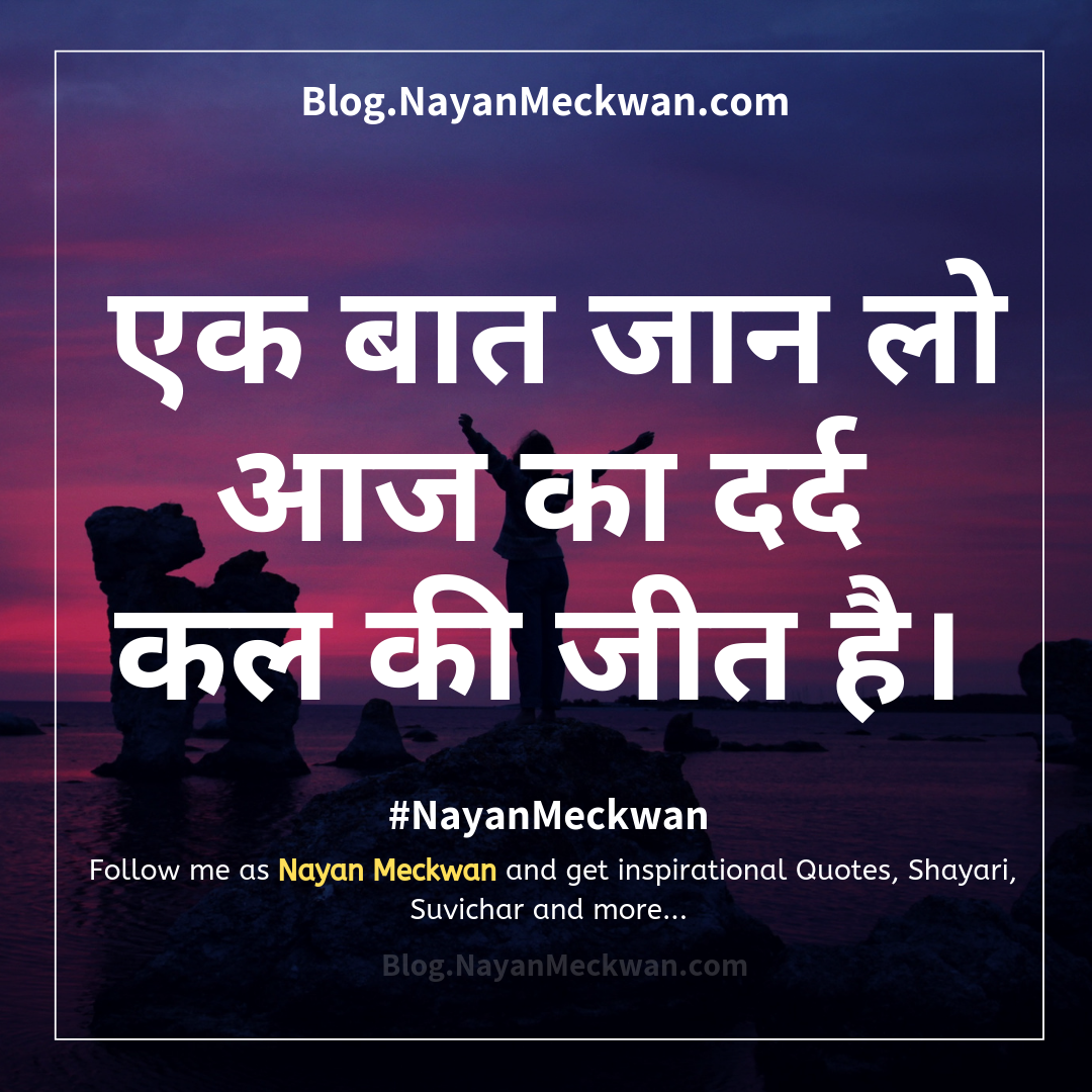 Dard Motivational Jeet Suvichar Quotes In
