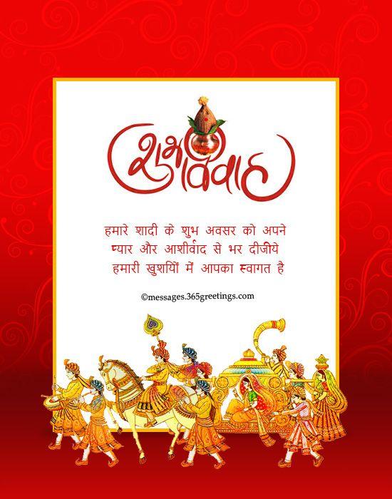 Weddingl Card Metter In Hindi