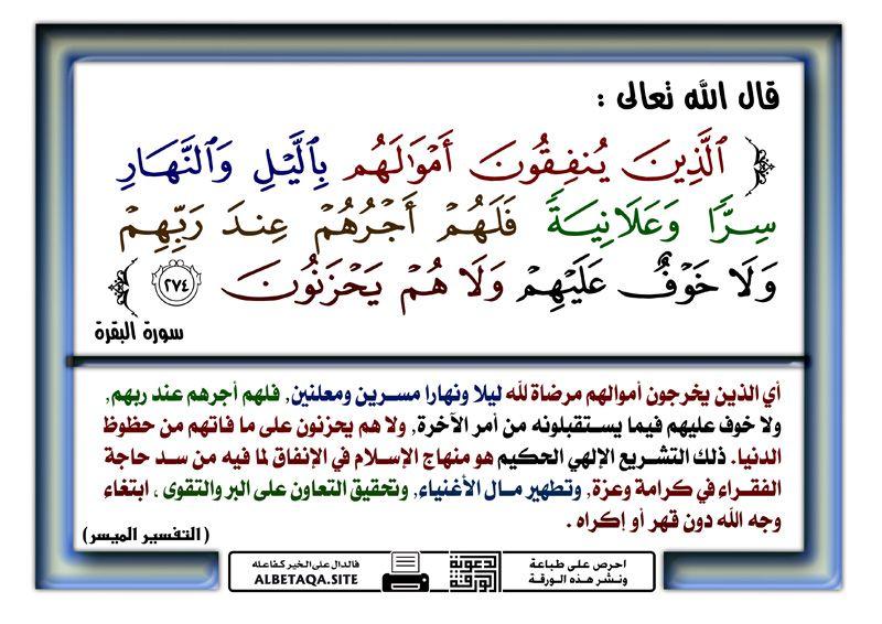 احرص على إعادة تمرير هذه البطاقة لإخوانك فالدال على الخير كفاعله Bullet Journal Journal Arabic Calligraphy