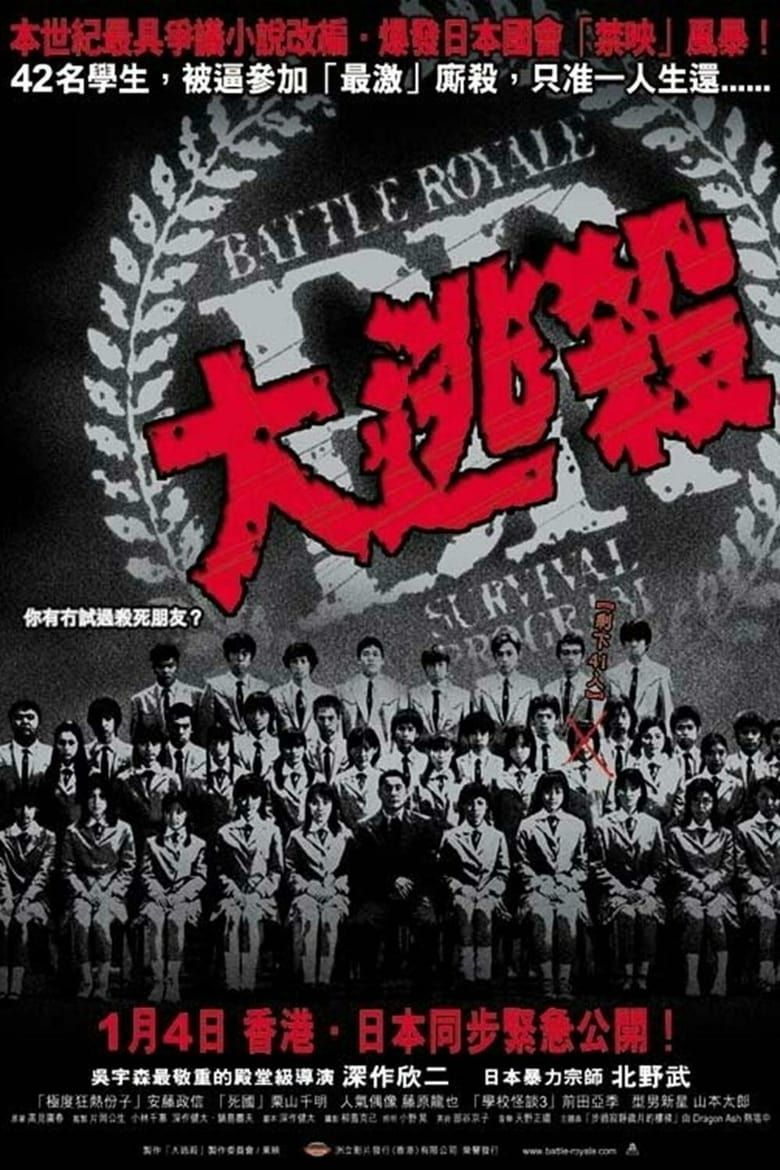Battle Royale Streaming Vf : battle, royale, streaming, Pelicula'Completa, Battle, Royale, Chanel, Streaming, Movies, Online,, Movies,, Online