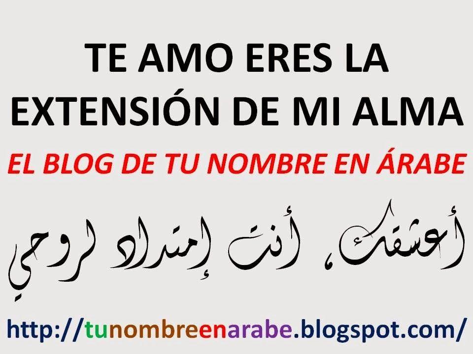 Te Amo En Arabe Para Tatuajes Tatoo Pinterest Nombres En Arabe