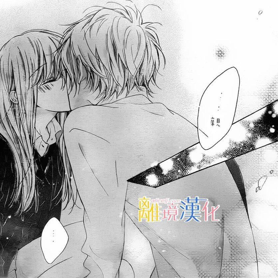 Manga: Kirameki no lion boy chapter 17 end