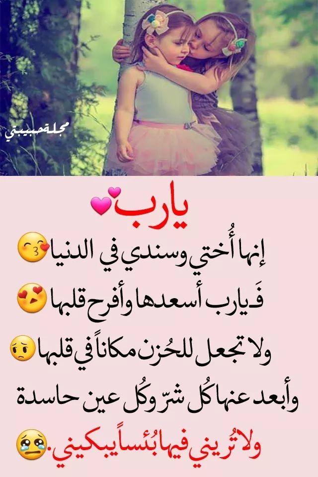 Pin By فلسطينية ولي الفخر On رجوتك ربي فأحسن رجائي Arabic Love Quotes Romantic Love Quotes Love Words