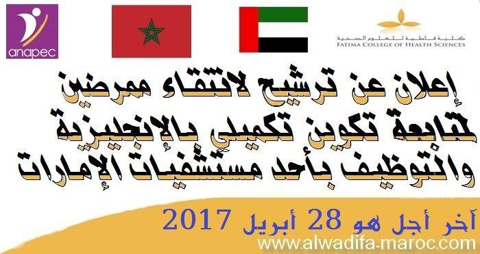 الترشيح في وجه الممرضين المغاربة لمتابعة تكوين تكميلي باللغة الإنجليزية بكلية فاطمة للعلوم الصحية فرع الرباط وذلك قصد العمل بإحدى مستشفيات دولة Maroc