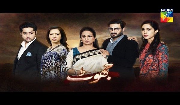Jhoot Episode 13 Hum TV,Today New Episode Jhoot,Last Epi Jhoot Hum TV drama,12th…