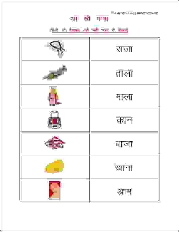 Printable Hindi Worksheets To Practice Aa Ki Matra Ideal For Grade