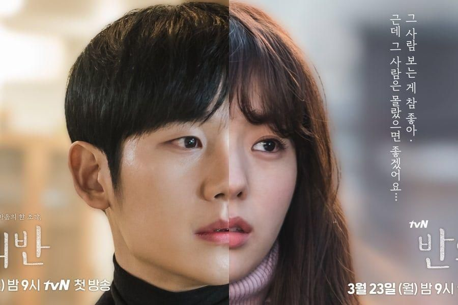 "Jung Hae In And Chae Soo Bin Are Incomplete Halves In Upcoming Romance Drama ""A Piece Of Your Mind"""
