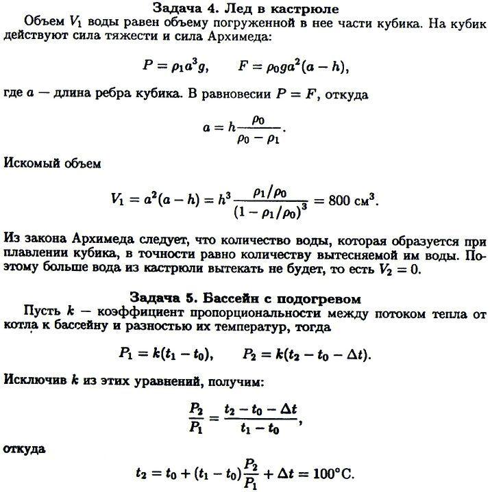 Олимпиады по физике 8 класс с ответами