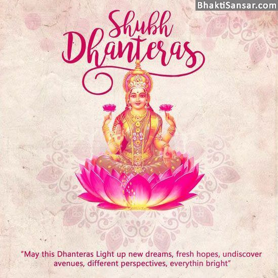 Shubh Dhanteras Images, Dhanteras Pictures with Quotes, शुभ धनतेरस इमेजेज, Happy Dhanteras Messages, Dhanteras Wishes for Facebook, Whatsapp and Pinterest. #happydhanteras Shubh Dhanteras Images, Dhanteras Pictures with Quotes, शुभ धनतेरस इमेजेज, Happy Dhanteras Messages, Dhanteras Wishes for Facebook, Whatsapp and Pinterest. #happydhanteras Shubh Dhanteras Images, Dhanteras Pictures with Quotes, शुभ धनतेरस इमे� #happydhanteras