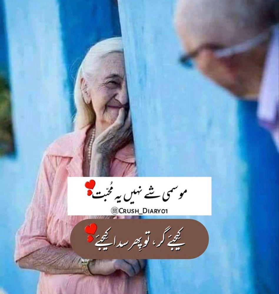 Askim Love Poetry Images Poetry Words Urdu Love Words