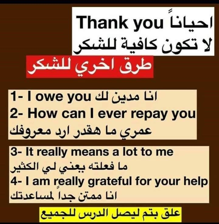 Pin By Life Style On منوعات Facebook Learn English English Phrases Learn English Words