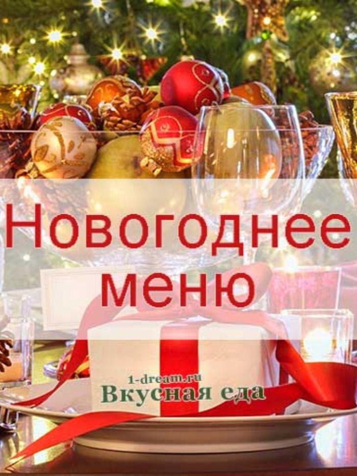 Recepty Na Novyj God Luchshie Rozhdestvenskie Recepty Rybnye Zakuski Recepty