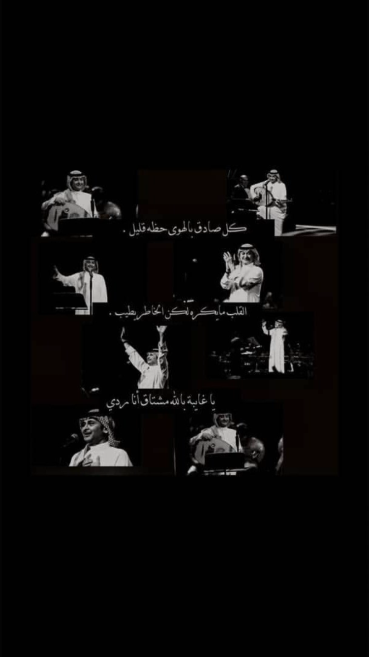 عبدالمجيد عبدالله Iphone Wallpaper Quotes Love Arabic Love Quotes Beautiful Arabic Words