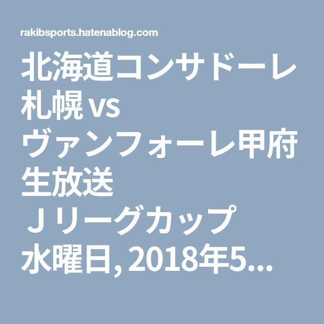 北海道コンサドーレ札幌 vs ヴァ...