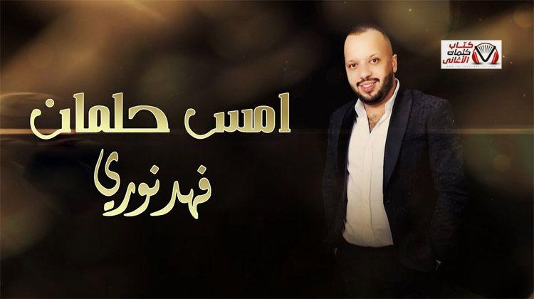 كلمات اغنية امس حلمان فهد نوري Movie Posters Movies Poster