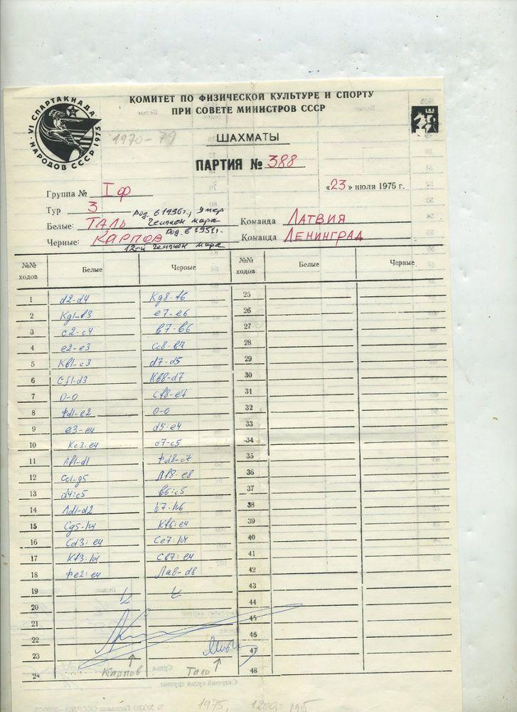 USSR Chess 1975 year score-sheet Karpov Tal TOURNAMENT Russia - chess score sheet