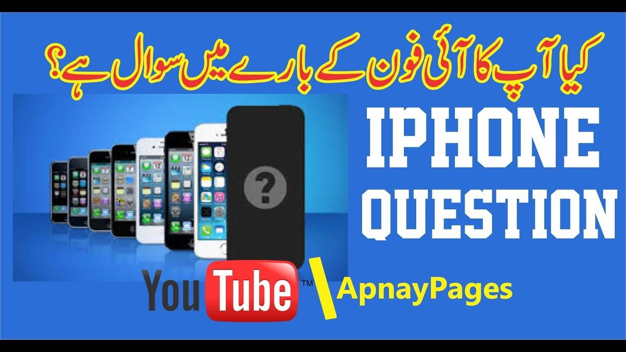 any question for iphone in urdu and hindi video tutorial