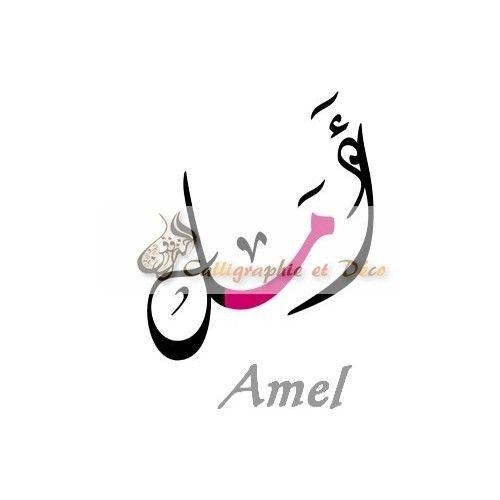 Prenom Amal En Arabe Recherche Google Islamic Art Calligraphy Arabic Calligraphy Calligraphy Name