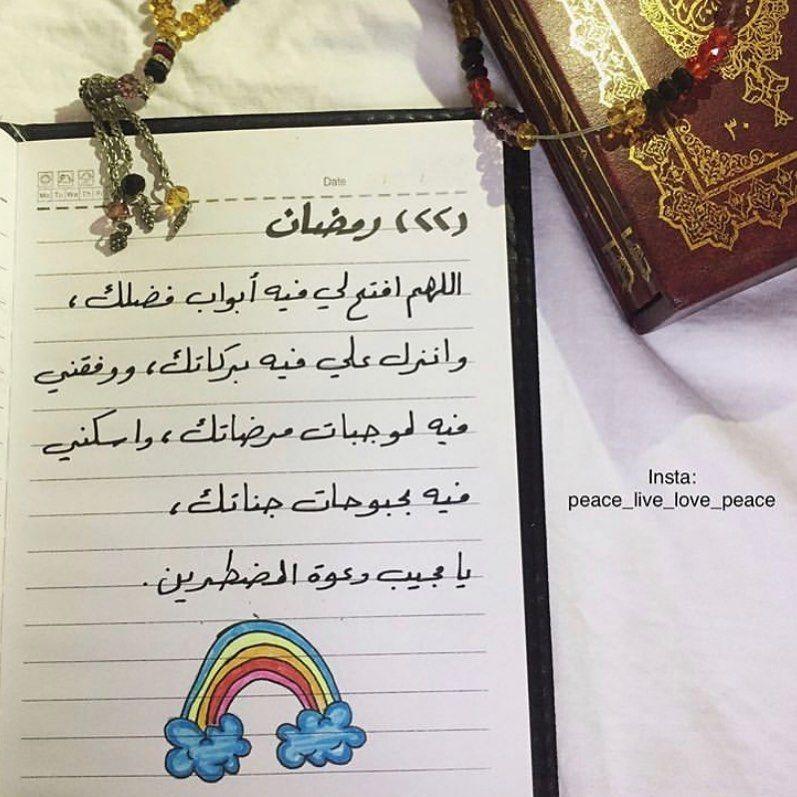 Peace سـلام On Instagram Ramadhan Ramadan2020 Ramadan Dua Islam Islamicquotes Islamicart دعاء دعاء جمي Ramadan Day Ramadan Quotes Ramadan Cards