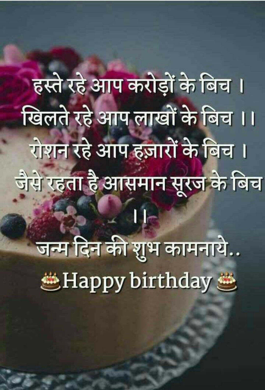 Birthday Wishes For Best Friend Girl Funny Quotes In Hindi : birthday, wishes, friend, funny, quotes, hindi, Happt, Birthday, Beautiful, Wishes,, Wishes, Friend, Messages,, Happy, Cards
