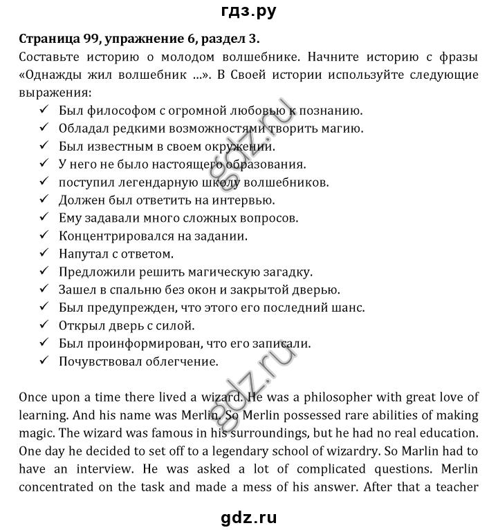 Конспект уроков по учебнику гудзик русский яз 2 класс