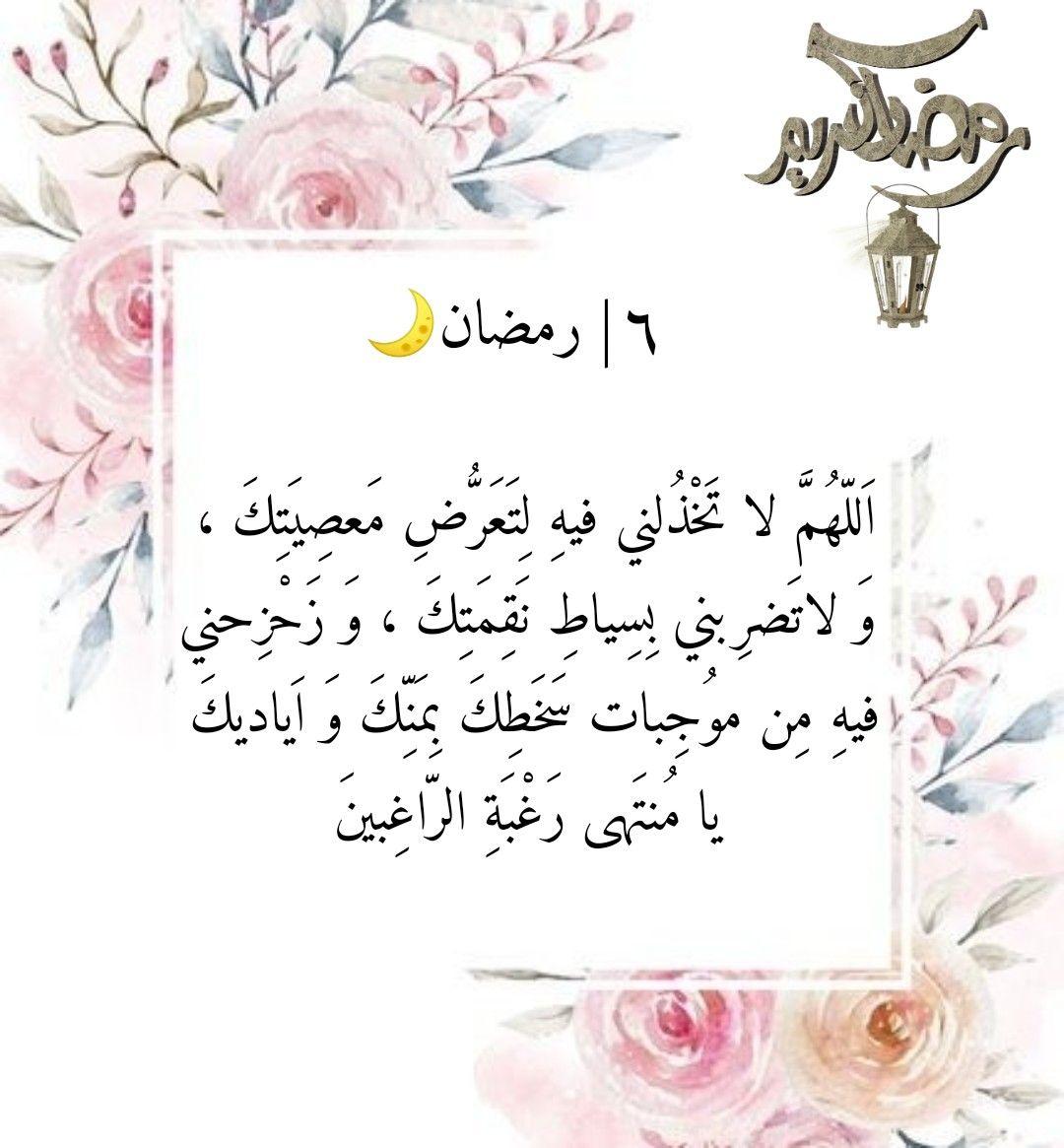دعاء اليوم السادس من رمضان Place Card Holders Ramadan Place Cards
