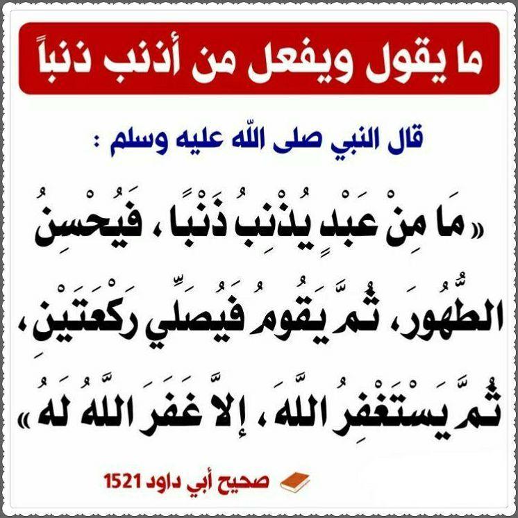 Pin By الأثر الجميل On أحاديث نبوية Islam Facts Ahadith Hadith