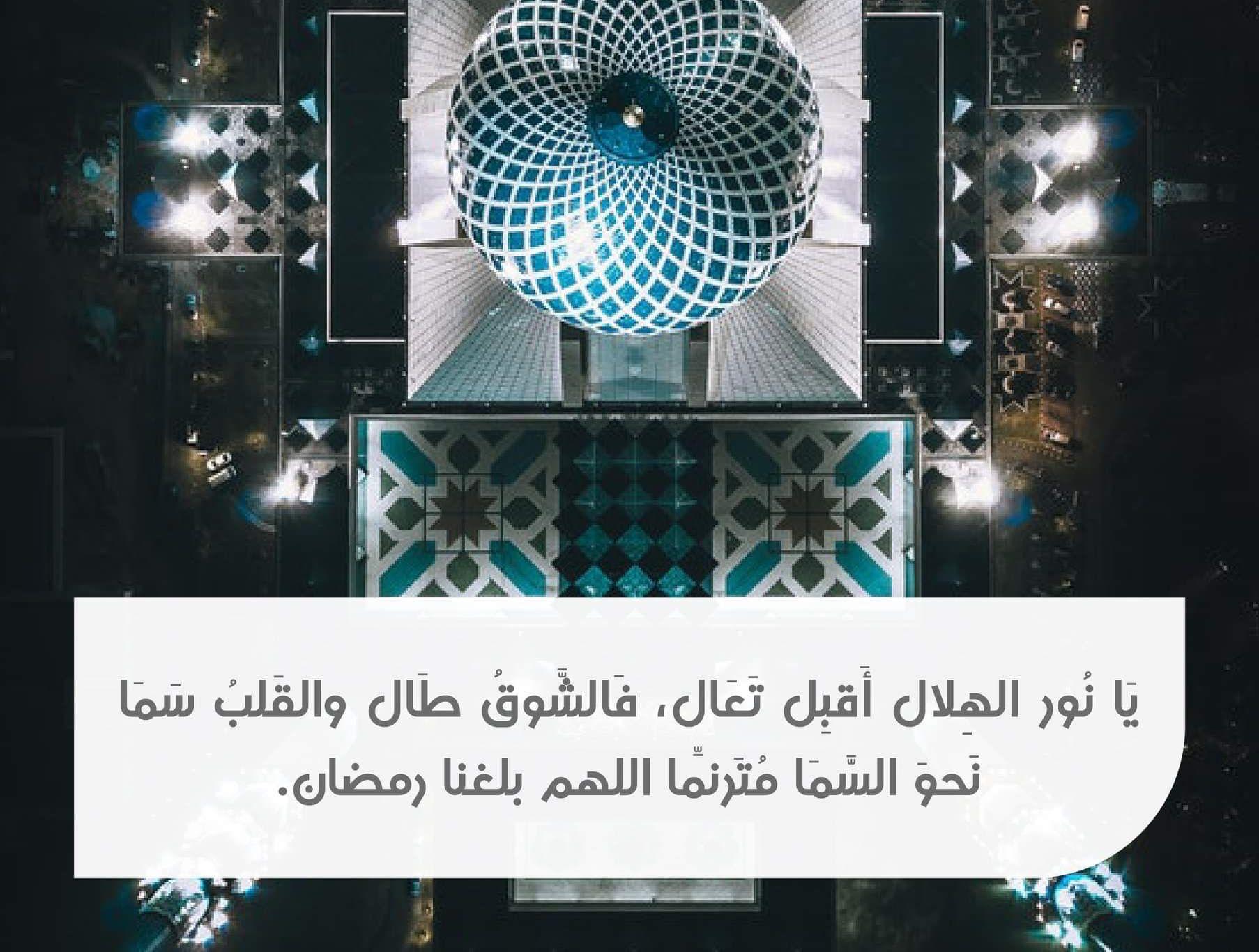 Pin By صورة و كلمة On رمضان كريم Ramadan Kareem Table Fan Home Appliances Occasion