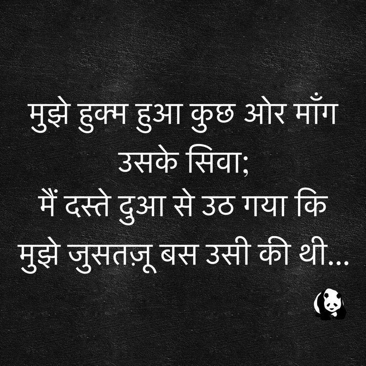 Lyric illusions lyrics : Pin by meri awaargi on Love shayri | Pinterest | Hindi quotes ...