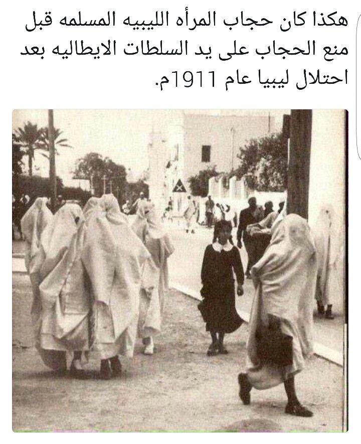 الحجاب في ليبيا قديما قبل الغزو الغربي History Pictures Libya Islam