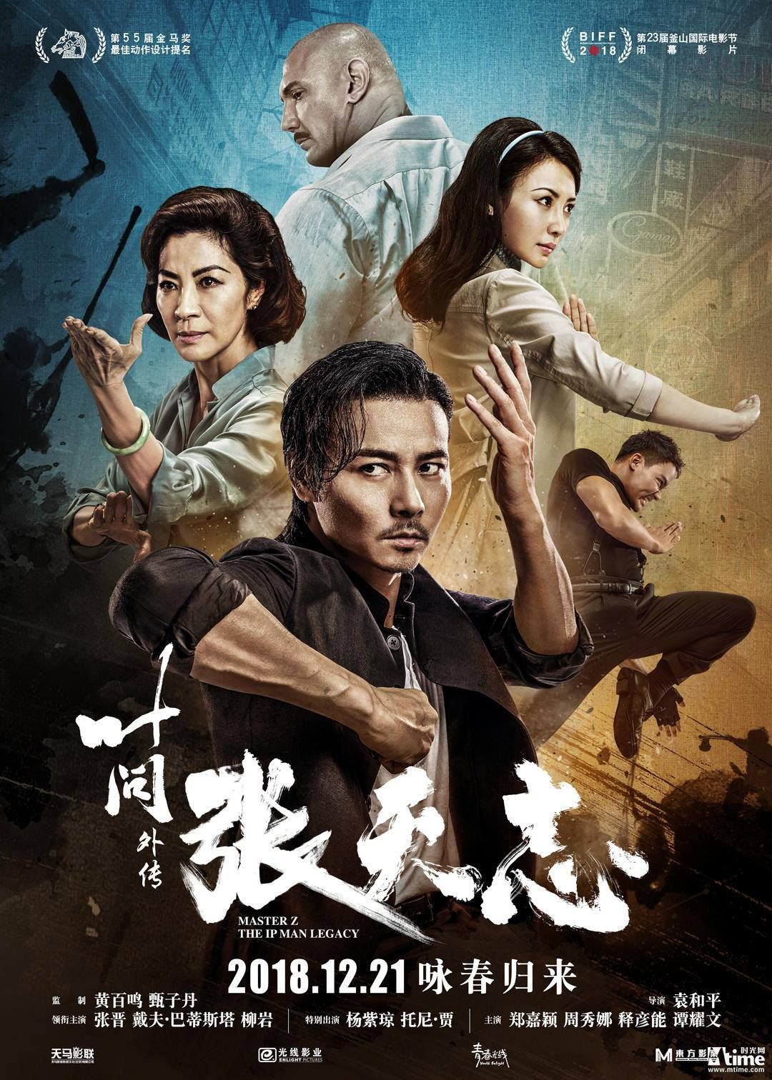 Ip Man 2 Legend Of The Grandmaster Review Ip Man Ip Man Movie Donnie Yen Movie