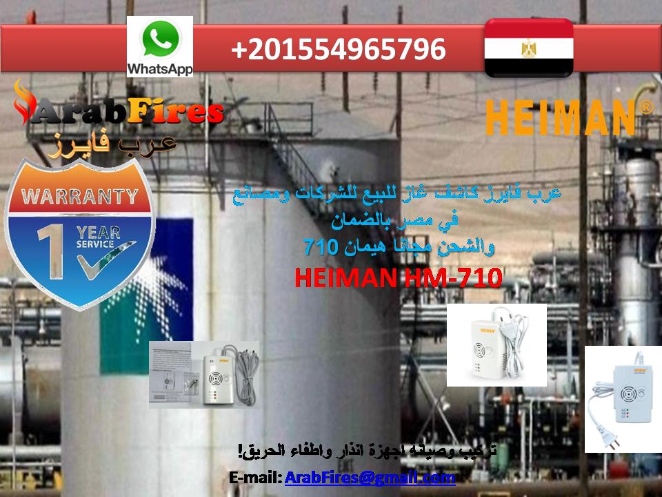 عرب فايرز كاشف غاز للبيع في مصر هيمان 710 بالضمان والشحن مجانا Leaks Detector Company
