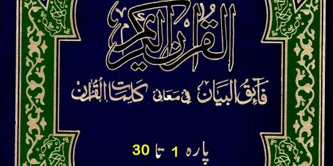 Plete Quran In High Quality Colored Print Download If You Want To Recite The Holy Quran On Moblie And Puter Then Download Plete Quran Quran Pdf Quran Using APKPure App to upgrade Quran Majeed fast free and save your internet data.