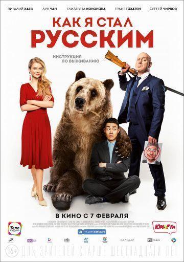 смотреть как я стал русским 2018 онлайн в Hd жанр фильм